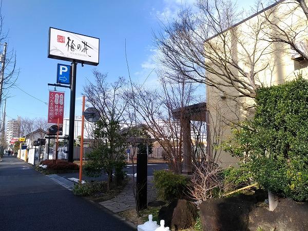 梅の花立川店の外観